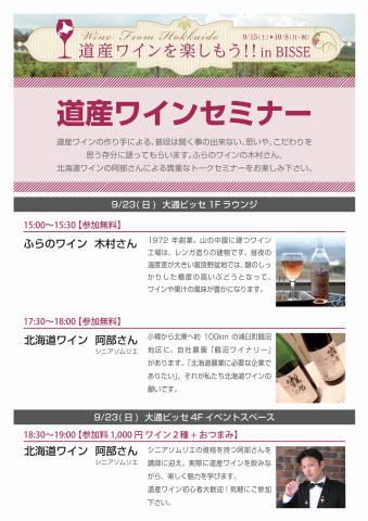 トークショー2012.9