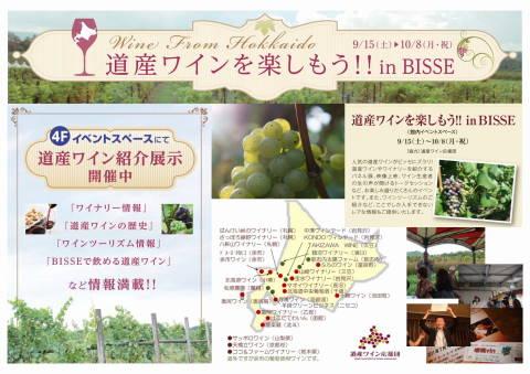 BISSEkokuchi