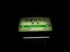 IMG_6158-nobori.jpg