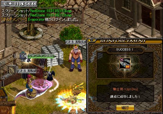 騎士錬成3