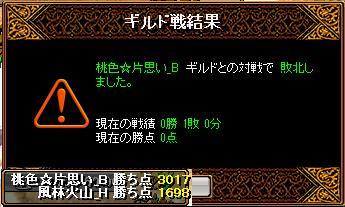 2013-01-27-vs桃色☆片思い_B-Gv結果