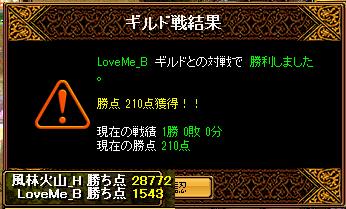 2013-02-17-vsLoveMe_B-Gv結果