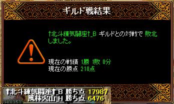 2013-02-19-vs†北斗練気闘座†_B-Gv結果