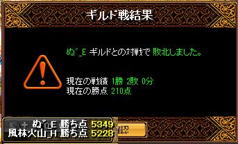 2013-02-20-vsぬ゛_E-Gv結果