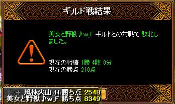 2013-02-26-vs美女と野獣♪w_F-Gv結果