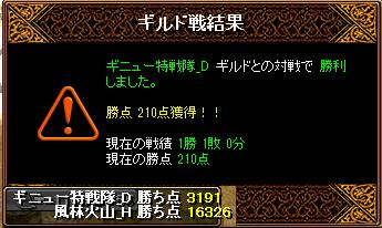 2013-03-03-vsギニュー特戦隊_D-Gv結果
