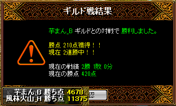 2013-03-05-vs芋まん_B-Gv結果