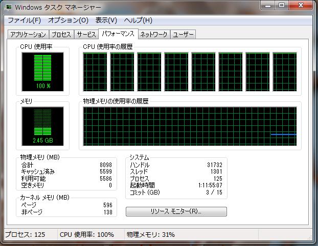 CPU振り切って100%