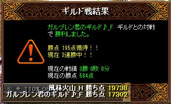 2013-03-17-vsガルブレン君のギルド♪_F-Gv結果