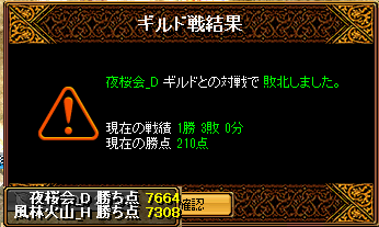 2013-03-31-vs夜桜会_D-Gv結果