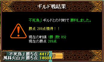 2013-04-14-vs不死鳥_I-Gv結果