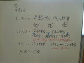 7/17の練習内容