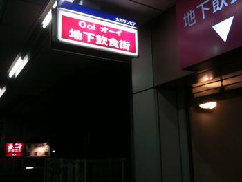 大井町 009