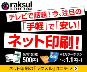 raksulバナー広告