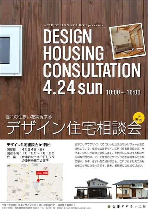 デザインハウス住まいセミナー広告
