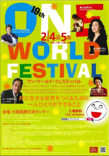2011年度OWF