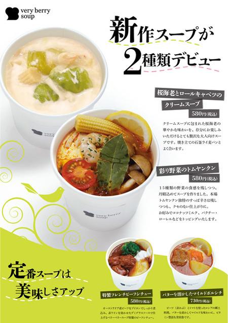 新作スープ広告