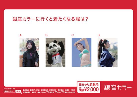 銀座カラー広告
