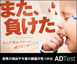 adtestバナー広告