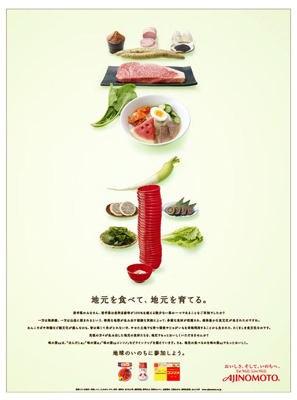 味の素企業広告