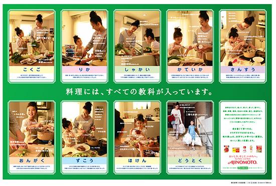 味の素広告4