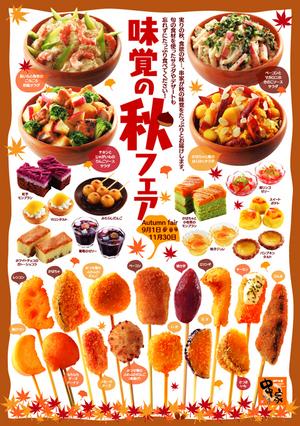 mikakunoaki-thumb-300x426-71-1.jpg