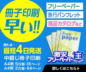 スピード印刷バナー広告