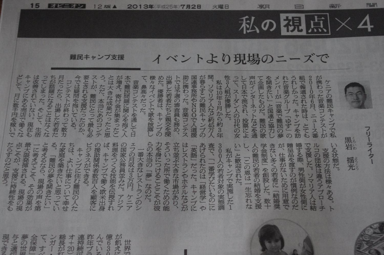 朝日記事_convert_20130702133912