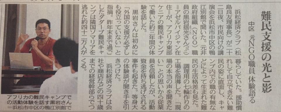 中日新聞浜松講演