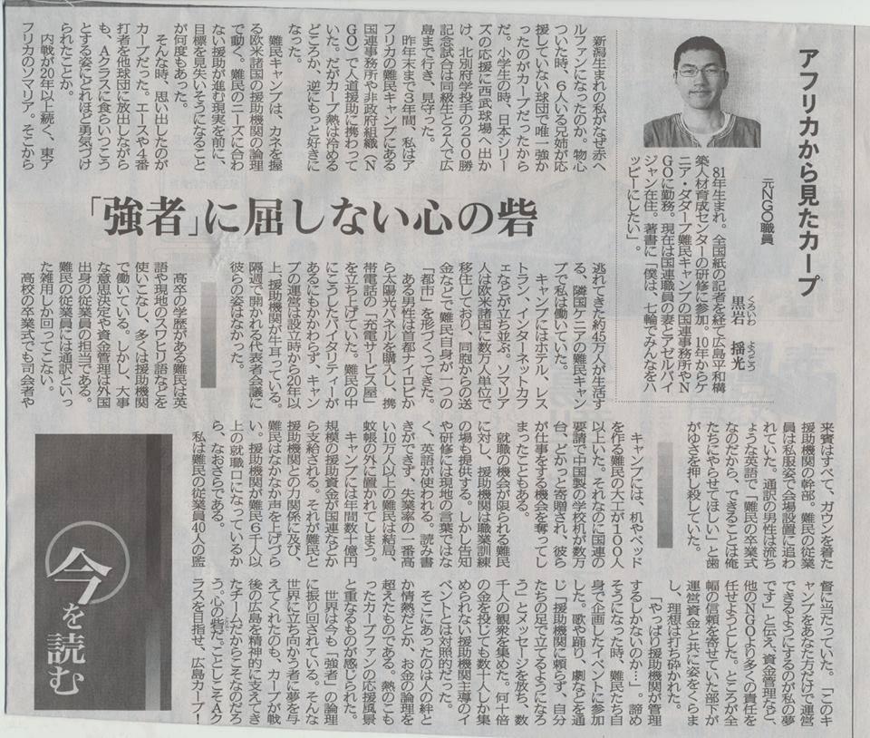中国新聞記事黒岩