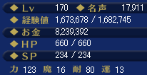 LV170突破