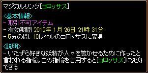 RedStone 11.12.27[02]