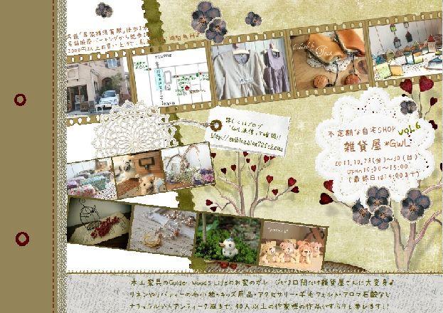 201110zakka-gwl_20111027003211.jpg