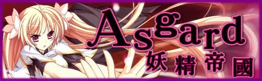 asgard-bn.png