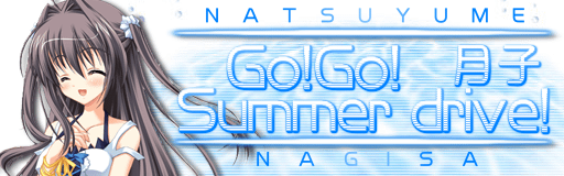gogosummerdrive-ayumu-bn.png