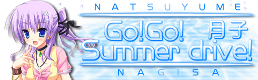 gogosummerdrive-hitsuji-bn.png