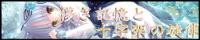 hakanakikioku-banner.png