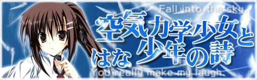 ku-ki_rikigaku_syoujo_to_syounen_no_uta-bn.png