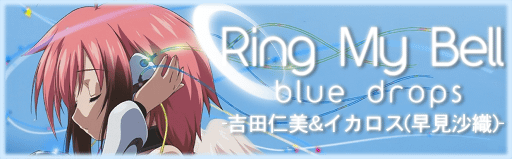ringmybell-bn.png