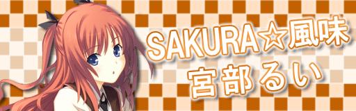 sakura-humi-bn.png