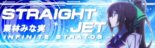 straightjet-bn.png