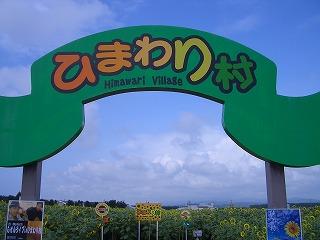20110730ひまわり村 001
