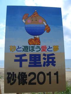 千里浜砂像2011 010