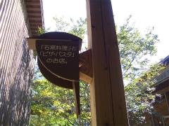 白山スーパー林道 005