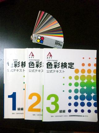 色彩検定グッズ(最低限)
