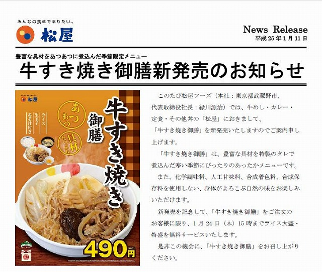 1301gyusukiyaki001.jpg