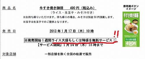 1301gyusukiyaki002.jpg