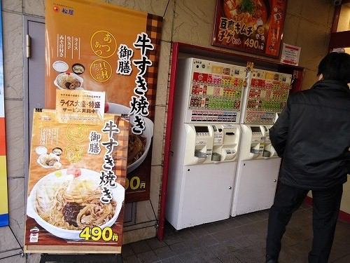 1301gyusukiyaki005.jpg