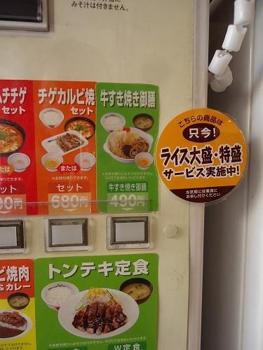 1301gyusukiyaki006.jpg