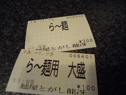 1301ryuko004.jpg